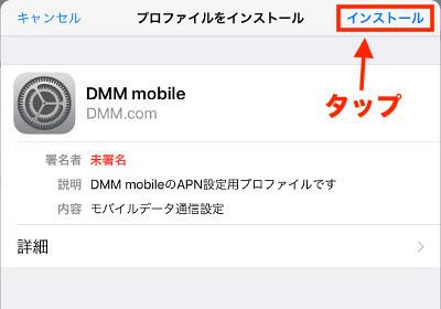 DMMモバイル設定