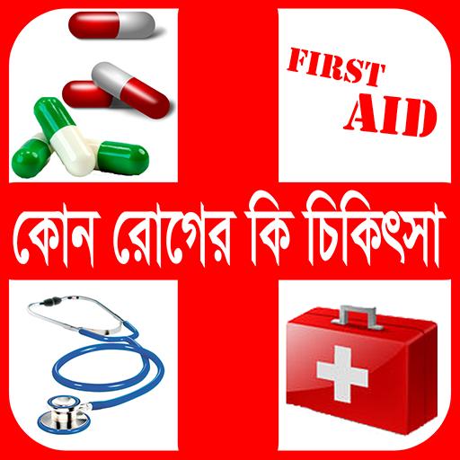 First Aid রোগ ও ঔষধ বা কোন রোগের কি চিকিৎসা