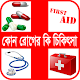 First Aid রোগ ও ঔষধ বা কোন রোগের কি চিকিৎসা APK