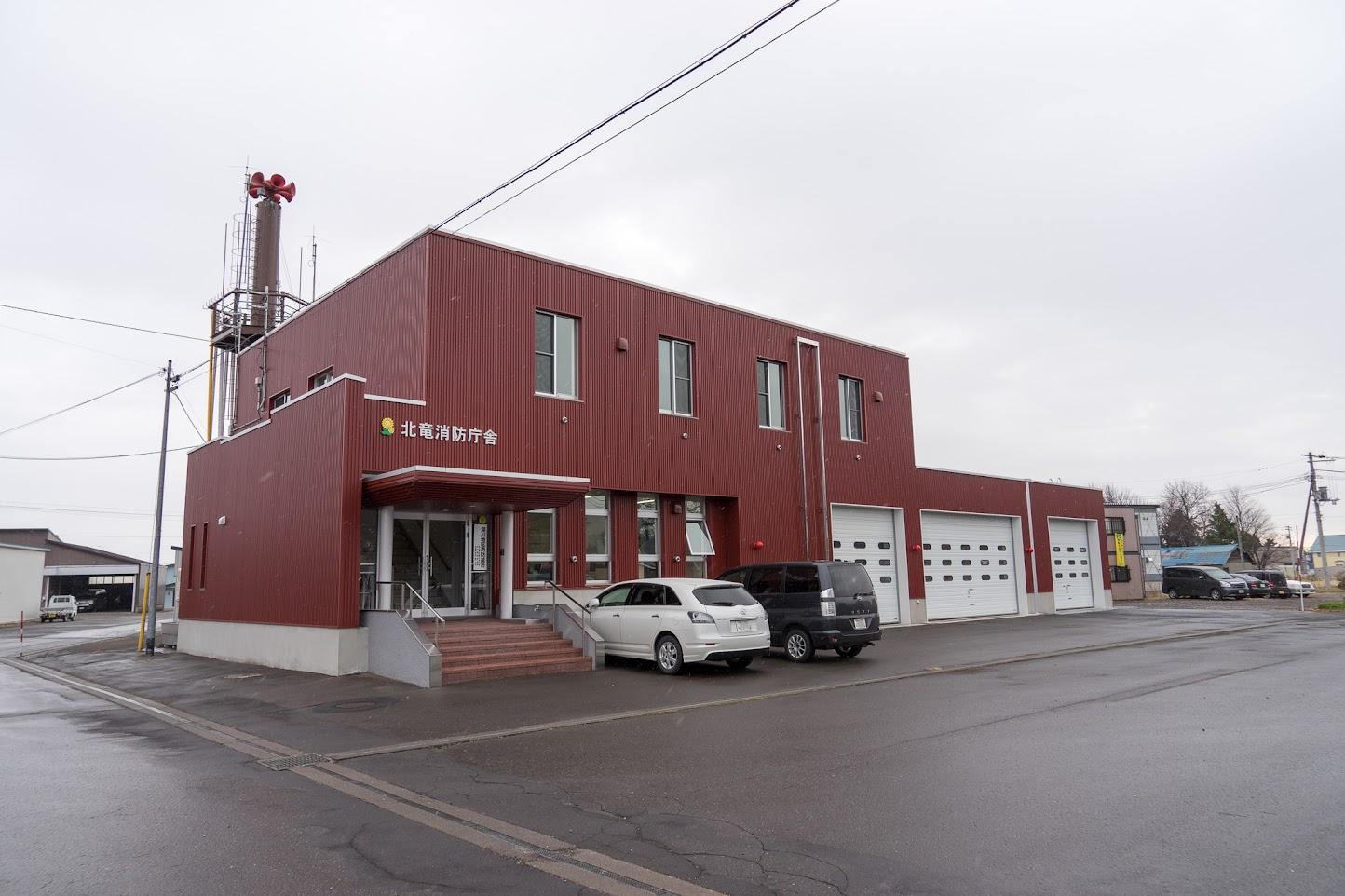 改築された北竜消防庁舎