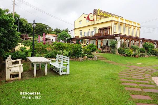 儷池咖啡屋 ♥ 美麗的鵝黃色建築 鄉村童話風 親子用餐好選擇 戶外庭園.大草皮.沙池.還可以餵魚