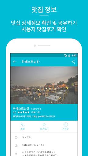 맛집지도 - TV맛집 검색 2.7.3 screenshots 4