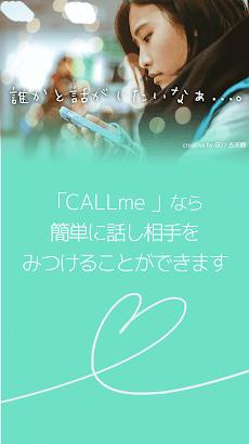 CALLme -ドキドキ生声トークアプリのおすすめ画像2