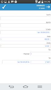 Jooba יומן עברי שיתופי screenshot 1