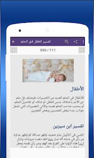 App موسوعة تفسير الأحلام والرؤيات تحديث يومي APK for Windows Phone