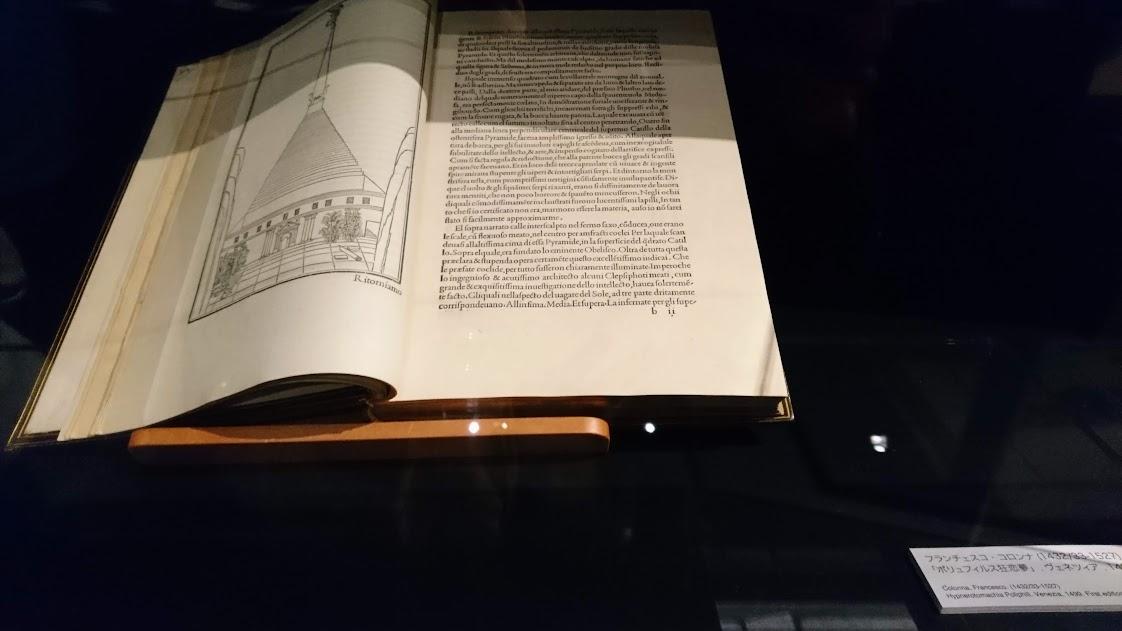 フランチェスコ・コロンナ『ポリュフィリス狂恋夢』ヴェネツィア、1499年版