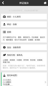 国医堂-中医全科专家 screenshot 2