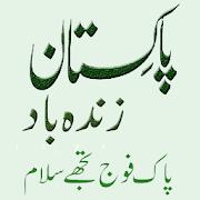 Pak Foaj Poetry - Pakistan Zindabad