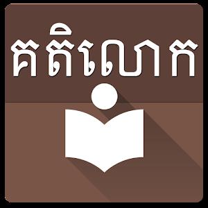 Tải Kotelok Book Khmer APK