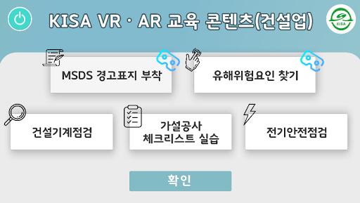Download KISA VR u00b7AR uad50uc721ucf58ud150uce20(uac74uc124uc5c5) 0.7 1