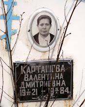 Photo: Карташова Валентина Дмитриевна (1921-1984)