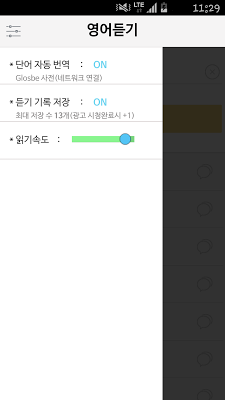 영어듣기(내맘대로 작성한 문장을 영어발음으로 들어요) - screenshot