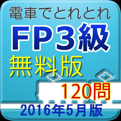 教育の電車でとれとれFP3級 2015年9月版 - 無料版 - LOGO-HotApp4Game