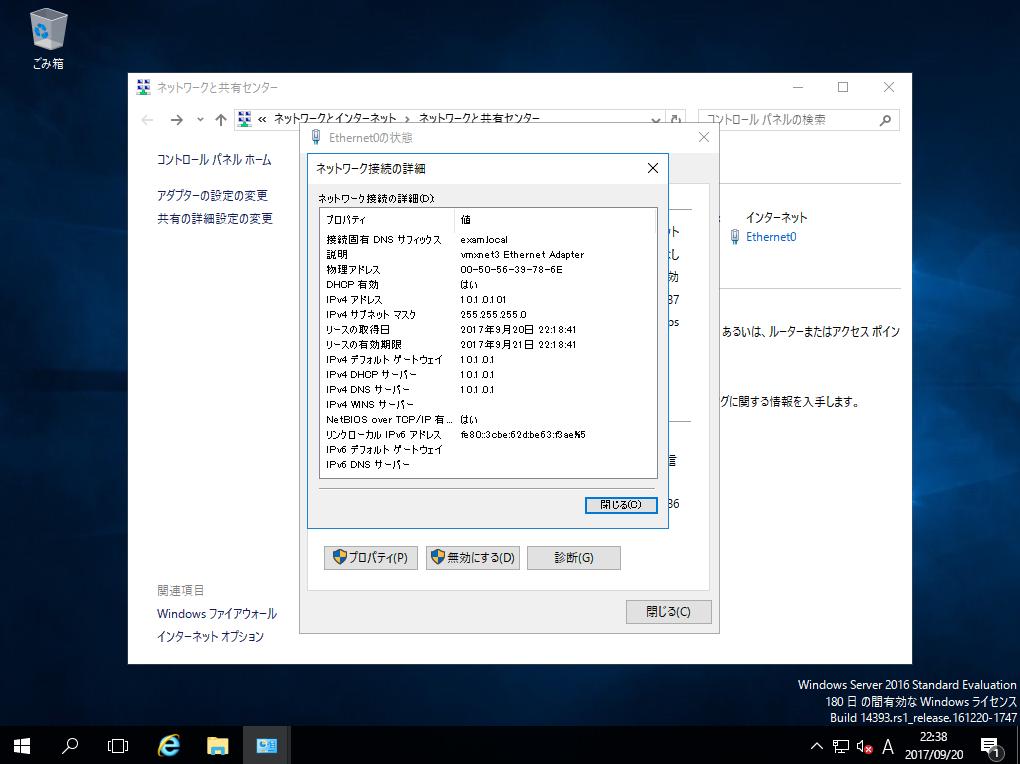 VyOS : DHCP で静的 IP アドレスの払い出し(VMware Workstation