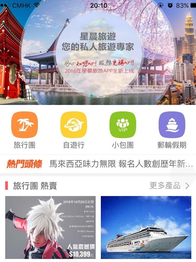 星晨旅遊 - Android Apps on Google Play