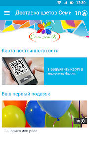 Семицветик screenshot 1
