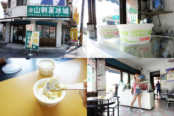 山刺果冰淇淋