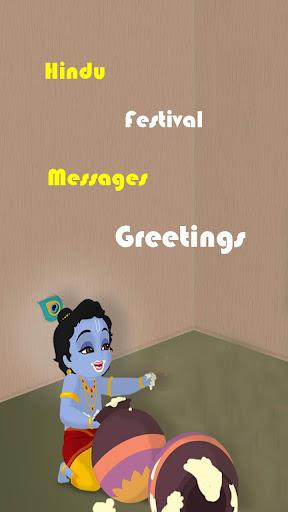 Hindu Festival SMS Greetings