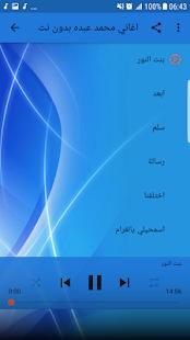 اغاني محمد عبده بدون نت 2018 - Mohammed Abdu - náhled
