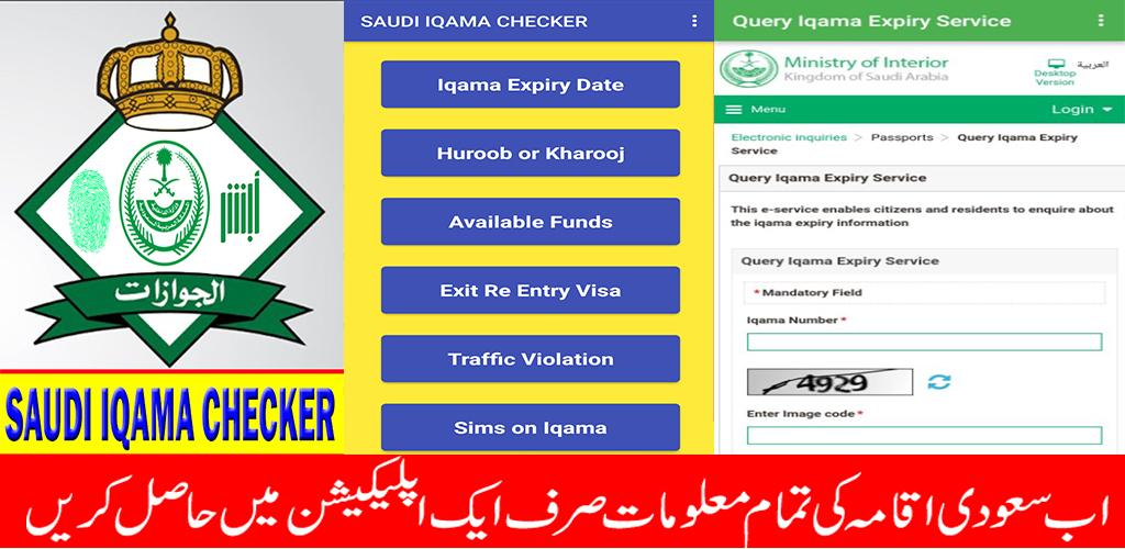 Download Saudi Iqama Checker APK latest version app for android devices