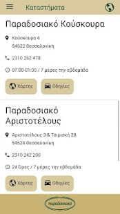 Παραδοσιακό - Paradosiako app- screenshot thumbnail