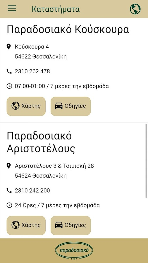Παραδοσιακό - Paradosiako app- screenshot