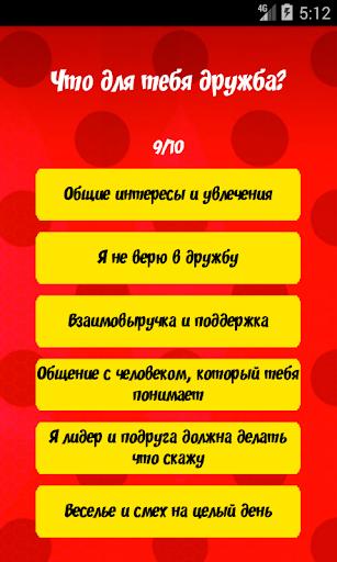 Тест: Кто ты из Леди Баг и Супер Кот? for PC