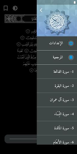 Quran - القران screenshot 6