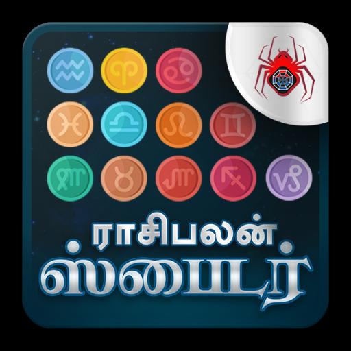 Tamil horoskop dopasowanie oprogramowania do pobrania za darmo