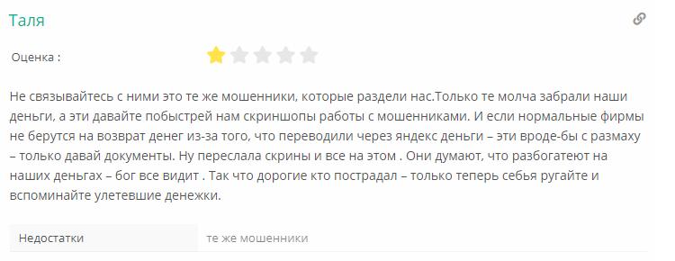 Обзор Chargeback.express: честные отзывы о деятельности сервиса