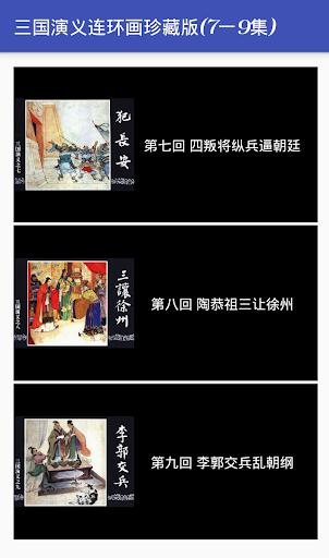 三国演义连环画珍藏版 7-9集