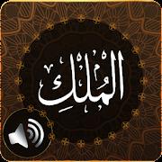 Surah Mulk Audio