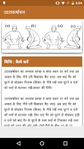 योगासन | Yoga in Hindi Apk  Download For Android 6