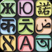 German English Translator Free  Icon