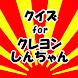 クイズforクレヨンしんちゃん