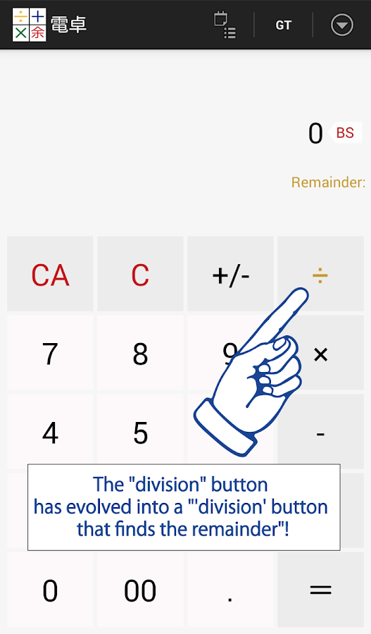 Division(remainder)Calculator- screenshot