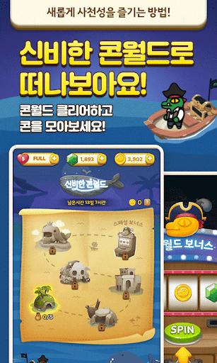 프렌즈사천성 for Kakao for PC