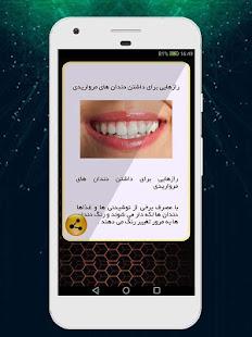 دندان سفید - náhled