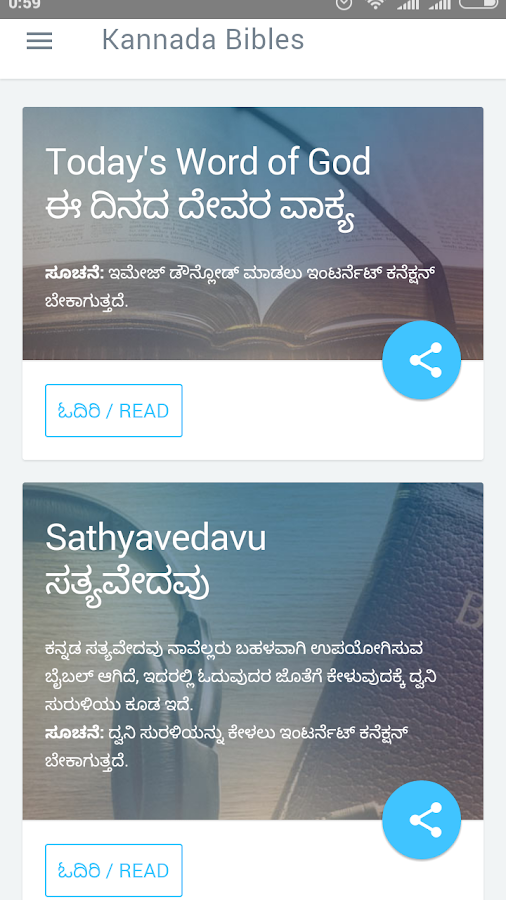 Kannada Bibles KJV, BSI &Audio- screenshot