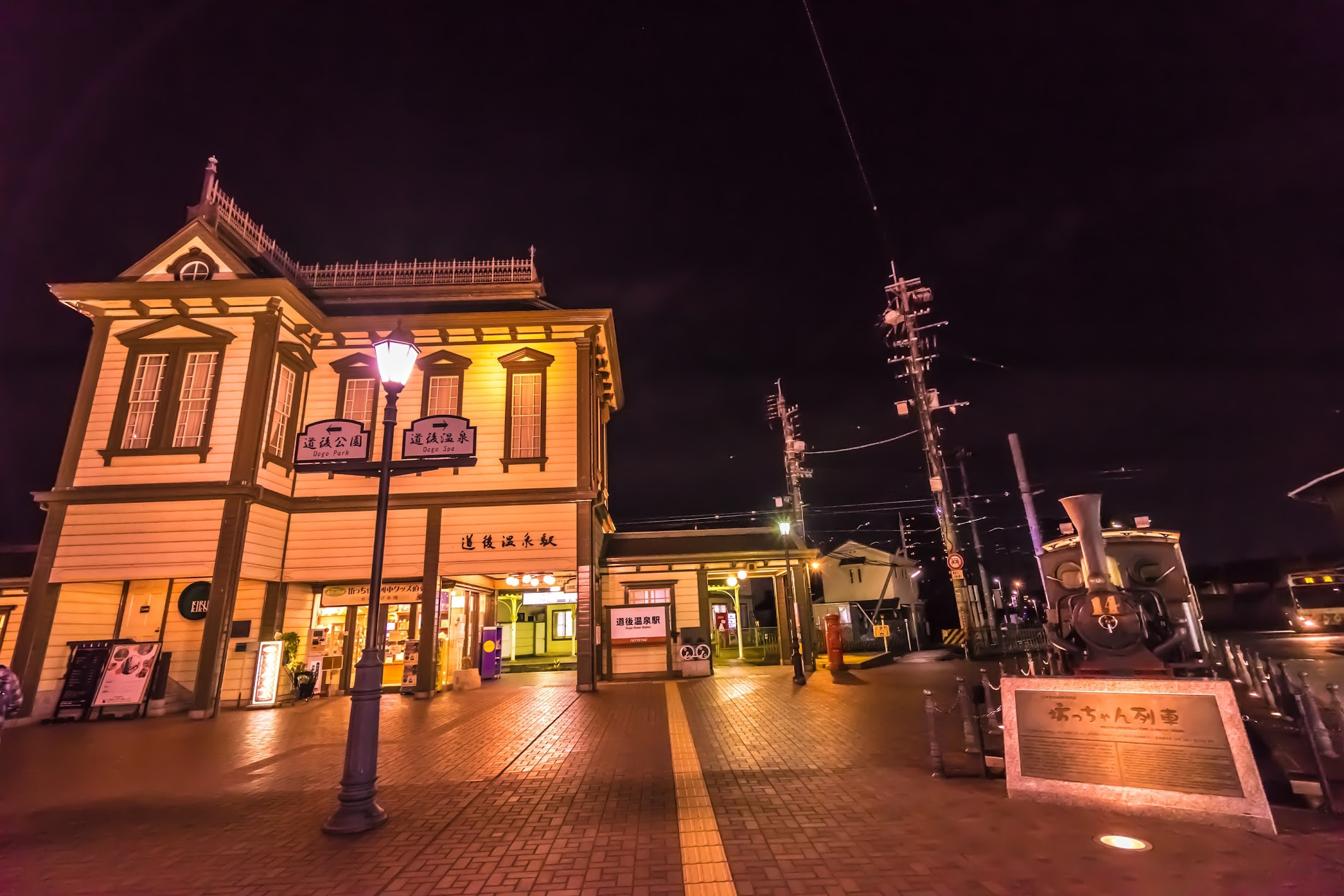 Dogo Onsen station Night view (light-up)1