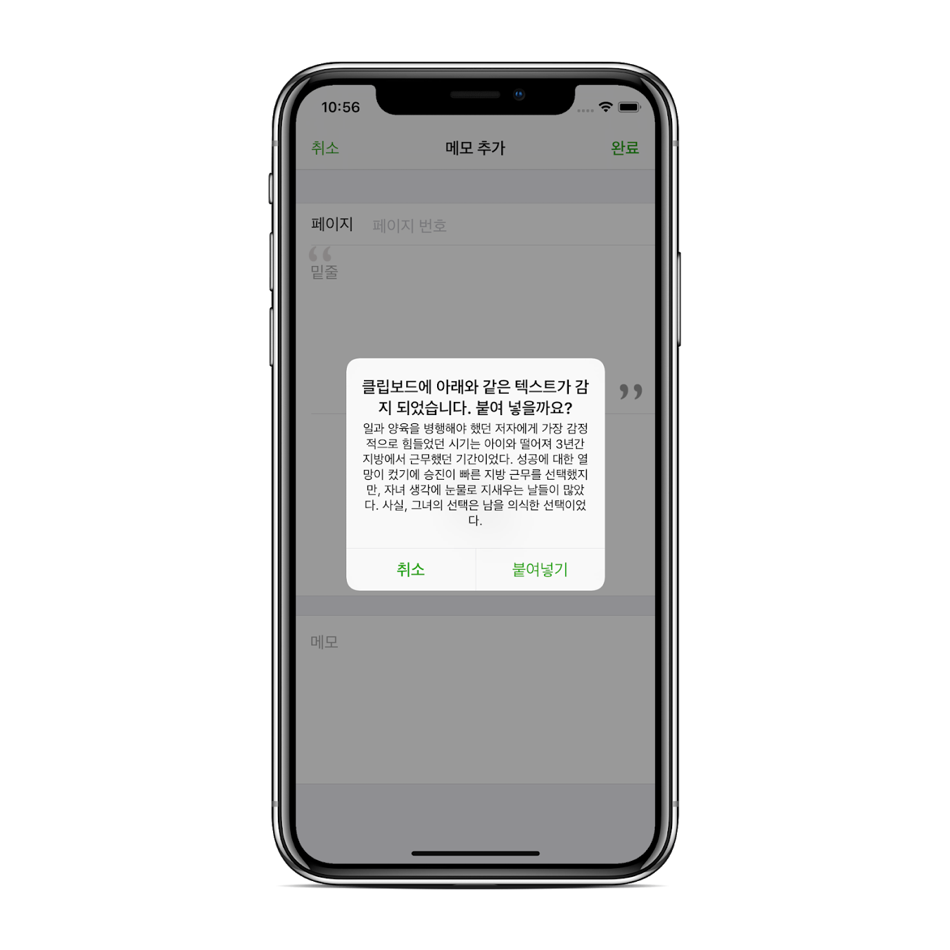 메모 추가시 클립보드의 텍스트를 자동으로 감지해서 붙여넣기