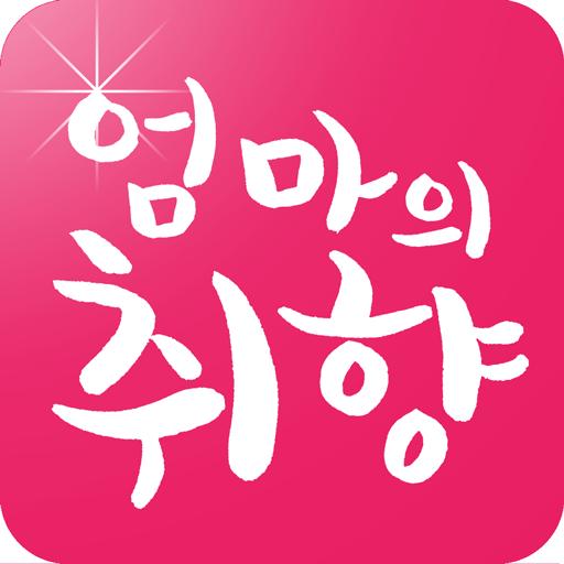 엄마의취향 - 돌잔치 육아 취향분석 맞춤추천 어플