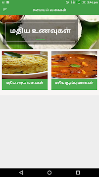 Download Lunch Box Recipes Healthy Lunch Meals Ideas Tamil Apk