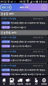 이맥스로직스운송서비스 screenshot 1