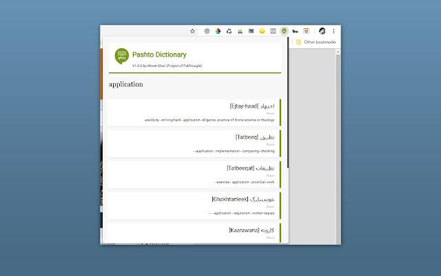 Pashto Dictionary