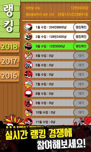 ubb34ub8ccub9deuace0 2018 - uc0c8ub85cuc6b4 ubb34ub8cc uace0uc2a4ud1b1 uac8cuc784 1.1.5 screenshots 18