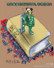 Photo: 原子漫画:理论准备不足
