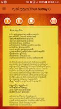 තුන් සූත්රය(Thun Sutra) screenshot thumbnail