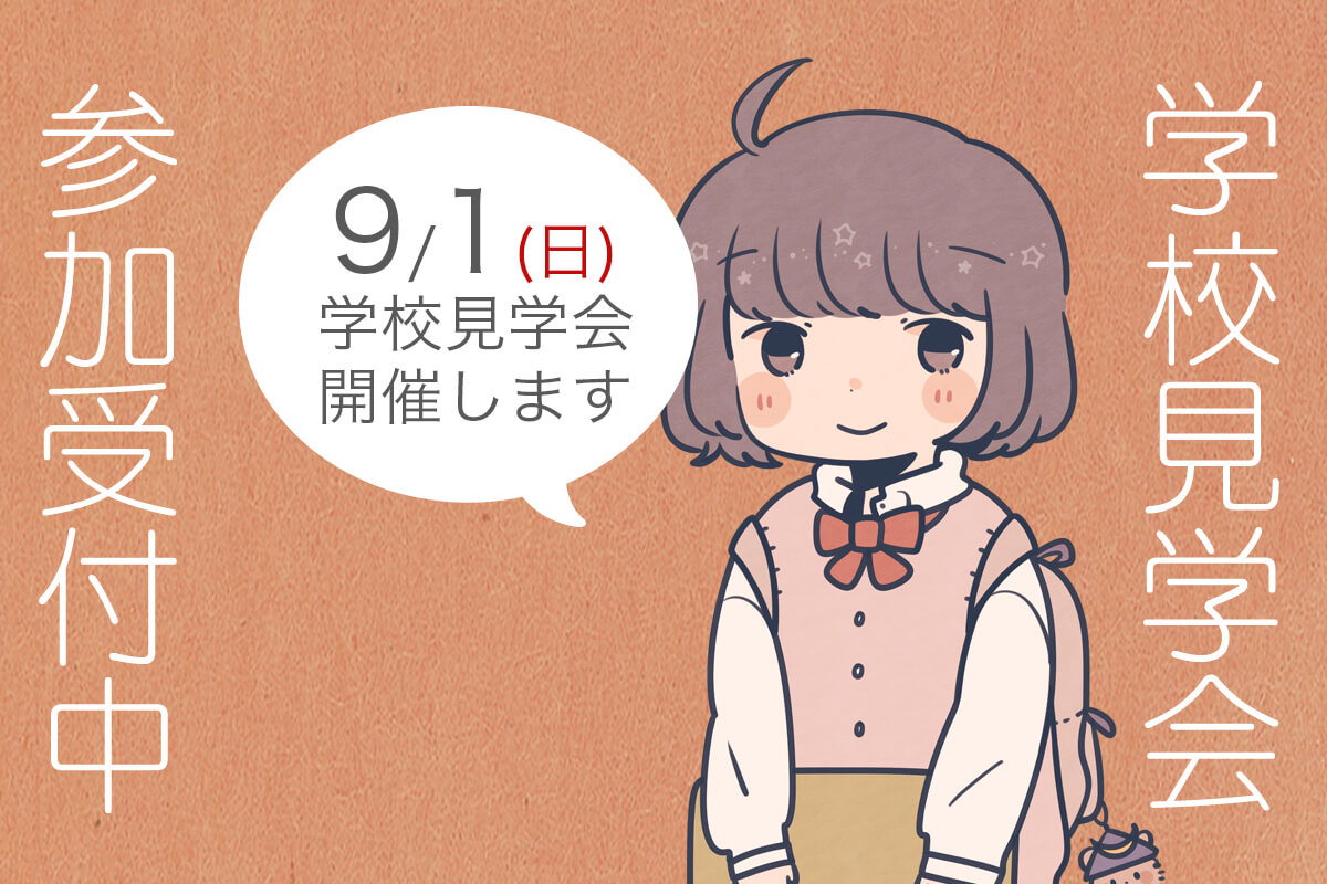 【イベント情報】2019年9月1日(日曜日)に学校見学会を開催します。