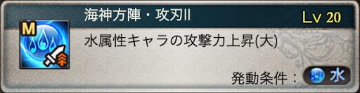 海神方陣・攻刃